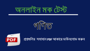 Mathematics Online Mock Test in Bengali for Competitive [With Answer]-1