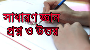 ✔2020+ Bengali General Knowledge(Bangla GK) PDF Download